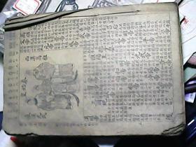 民清线装书::新增绘图幼学故事琼林卷首(卷1-卷4)
