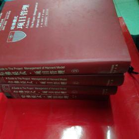 《哈佛模式·项目管理》附电子版+三本精装书(全)/共四册