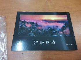 江山如画(21张明信片)