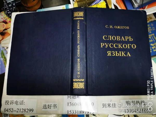 俄语词典 俄文原版  16开本精装   包快递费