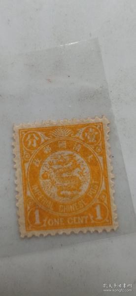 大清国邮政日本石印蟠龙邮票,稀为贵