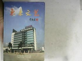 惠来文艺  2008年第2期