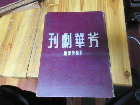 芳华剧刊(尹桂芳专辑)后面有尹桂芳签名