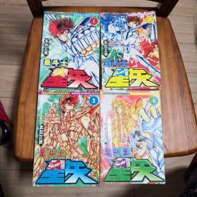 圣斗士星矢 (1~4册) 有彩页