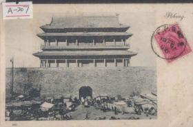 清代民国时期老明信片北京老城门