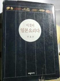 韩文书,韩国菜谱,韩国食谱,精装大16开彩印