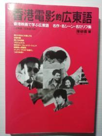 香港电影的广东语