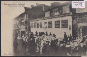 清代民国时期江苏浙江安徽一带建筑民俗集市专题