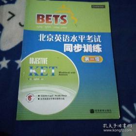 北京英语水平考试同步训练(第1级)