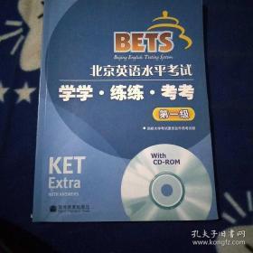 北京英语水平考试(第1级)学学练练考考