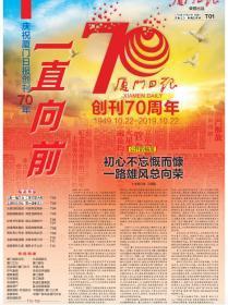 厦门日报2019年10月26日创刊70周年特刊