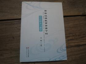《国际汉语教育背景下的汉语研究与教学》