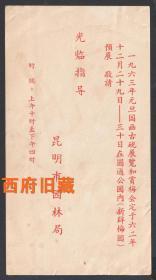 1963年元旦,云南昆明圆通公园【国画古砚展览】赏梅会请柬,文雅活动