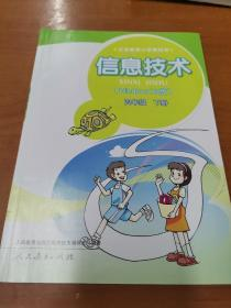 义务教育小学教科书  信息技术(Windows  XP版)四年级下册