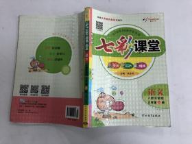七彩课堂 语文(三年级上册 人教实验版)