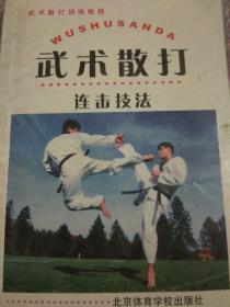 《武术散打》连击技法。佟庆辉:著