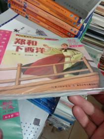 社会主义核心价值观美绘本 .起点阅读 4-5岁. (全套12本,全彩页幼儿读物,全品未拆封)