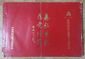 C406无私奉献为党增辉(庆祝中国共产党建党七十周年专刊)