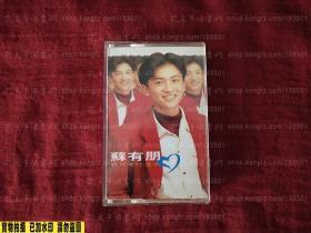 苏有朋 我只要你爱我 正版原版磁带卡带录音带