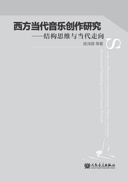 西方当代音乐创作研究:结构思维与当代走向:structural thinking and current trends