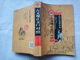 《孙子兵法·三十六计》 第3辑