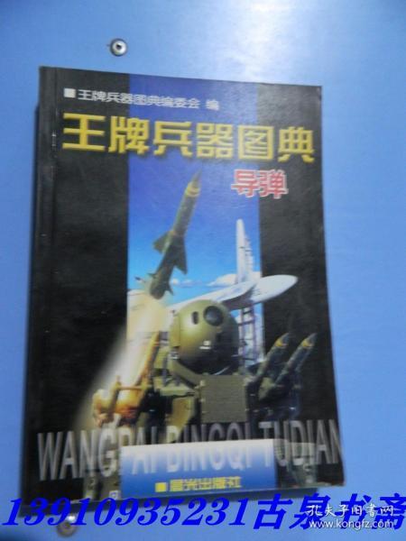 王牌兵器图典.导弹