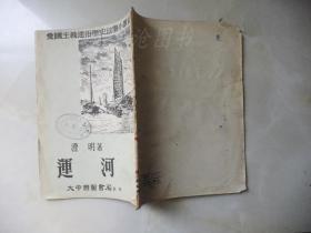 爱国主义通俗历史故事小丛书:运河