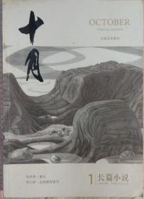 《十月长篇小说》2019年第1期(刘庆邦《家长》郑小驴《去洞庭的途中》)