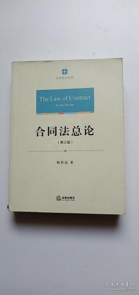 合同法总论