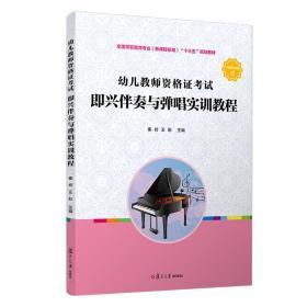 幼儿教师资格证考试即兴伴奏与弹唱实训教程(全国学前教育专业(新课程标准))