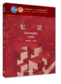 宪法(第4版)