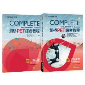 新东方 剑桥PET综合教程 (2020改革版)