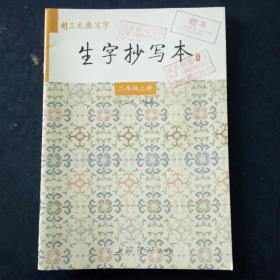 胡三元教写字    生字抄写本    二年级上册    (附听着本)