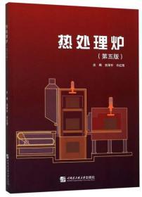 热处理炉(第5版)