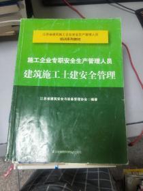 (正版6)江苏省建筑施工企业安全生产管理人员培训教材-施工企业专职安全生产管理人 9787553780498员建筑施工土建安全管理