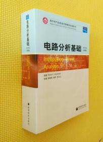 电路分析基础(第十版)改编版 英文版