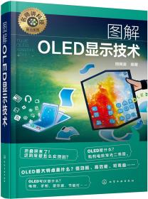 图解OLED显示技术