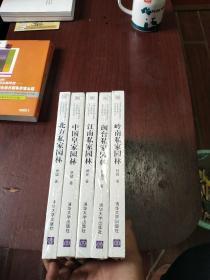 中国古典园林五书