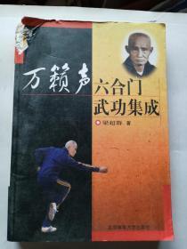 万籁声六合门武功集成(库存未阅,近书脊处有磨损!)