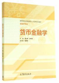 货币金融学 吴少新,许传华  高等教育出版社
