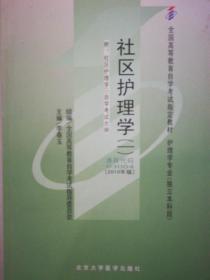社区护理学(一)2010年版