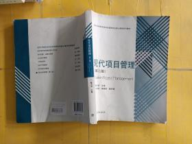 现代项目管理(第二版)书脊变形  褶皱