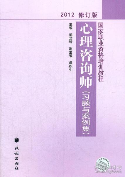 国家职业资格培训教程:心理咨询师(习题与案例集)(2012修订版)