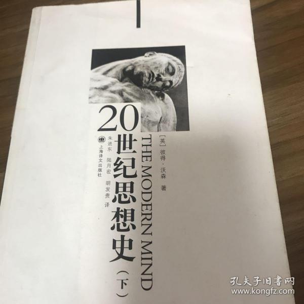 20世纪思想史(上、下卷)
