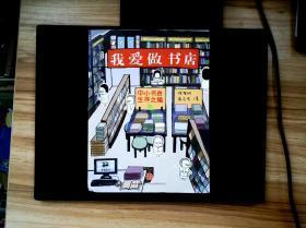 我爱做书店:中小书店生存之道
