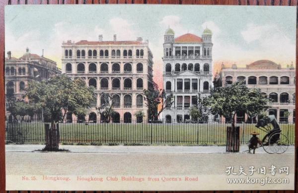 """清代香港""""Hongkong. Club Buildings from Queens Road""""老明信片一枚"""