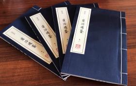 资治通鉴:线装书系【精华本】(全4册)