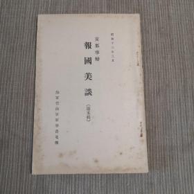 《支那事变报国美谈》第五辑(有关南昌空袭)