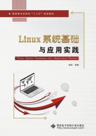 Linux系统基础与应用实践(高职)