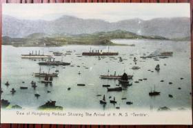 """清代香港""""Diew of Hongkong Harbour Showing The Arrival of H.M.S""""Terrible""""""""老明信片一枚"""